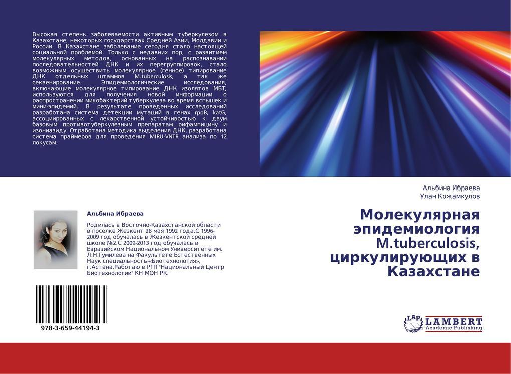 Molekulyarnaya epidemiologiya M.tuberculosis, t...