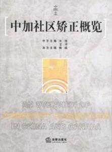 Overview of Community Corrections in China and ...