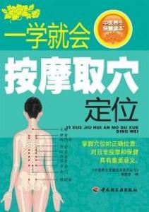 Easy Learning on Massage and Acupoint Selection...
