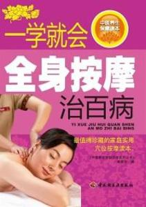 Full-body Massage for Curing All Diseases with ...