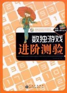 Sudoku Advanced Test als eBook Download von Com...
