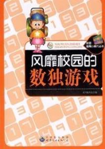 Popular Sudoku in Campus als eBook Download von...