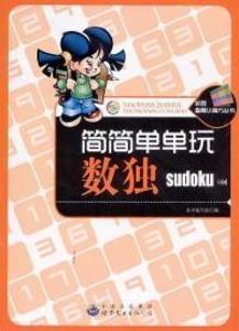 Play Sudoku in A Simple Way als eBook Download ...