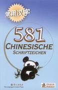 581 Chinesische Schriftzeichen