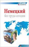Assimil-Methode. Deutsch ohne Mühe heute für Russen. Lehrbuch