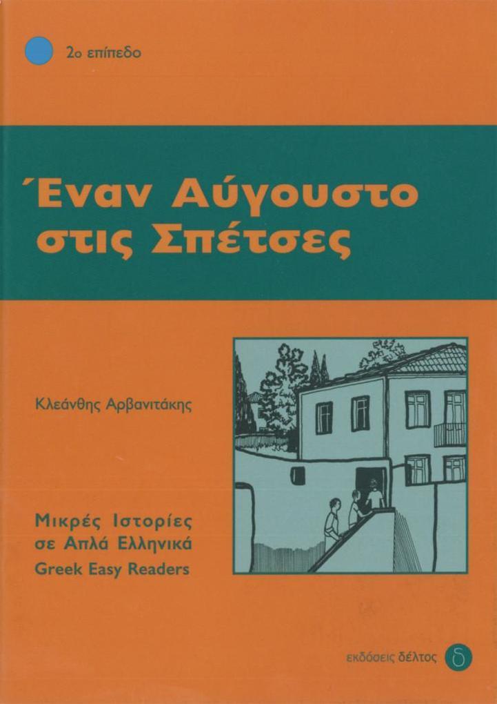 Enan Avgousto stis Spetses als Buch