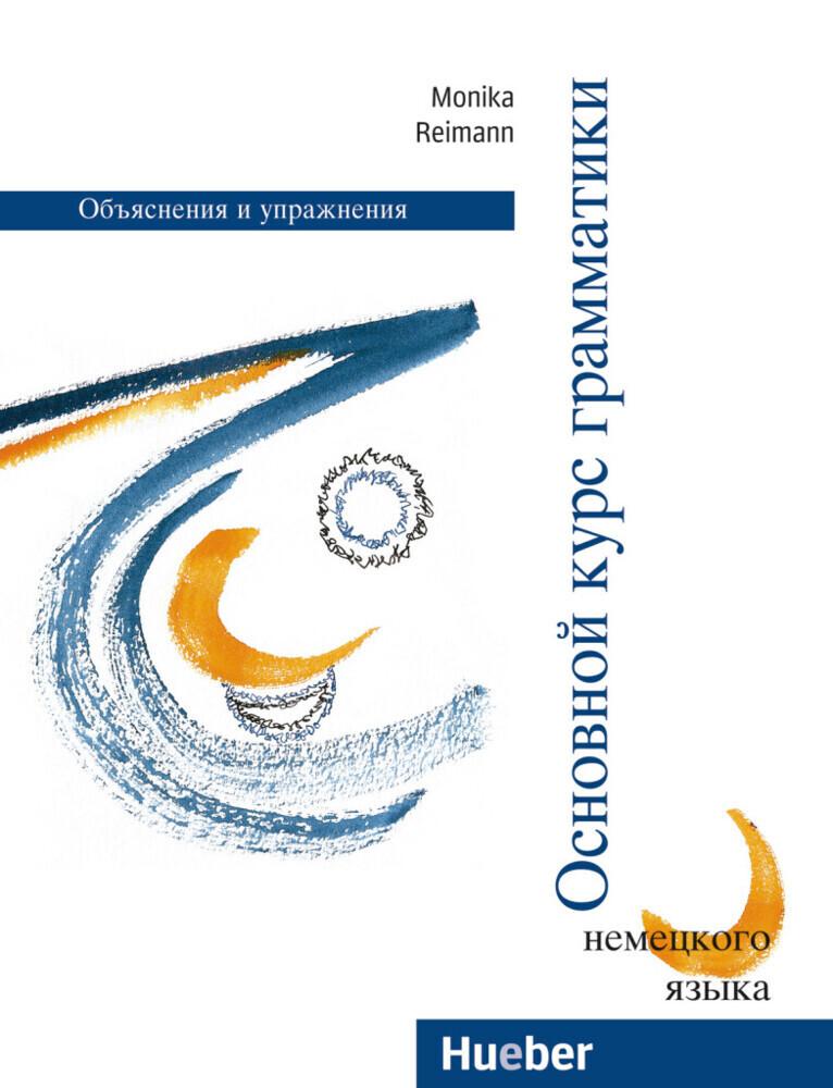Grundstufen-Grammatik für Deutsch als Fremdsprache. Russische Version als Buch