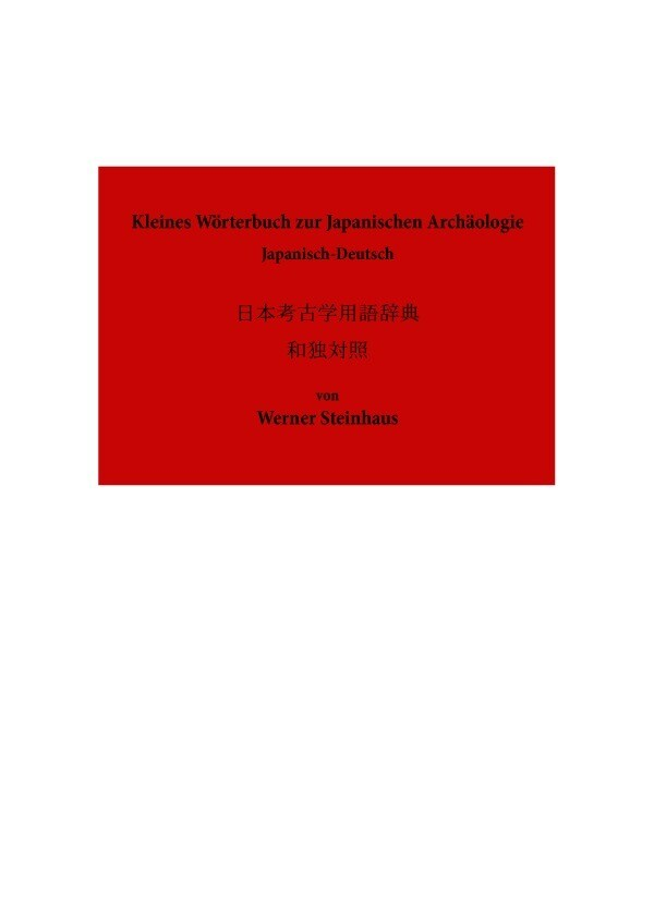 Kleines Wörterbuch zur Japanischen Archäologie - Japanisch-Deutsch als Buch