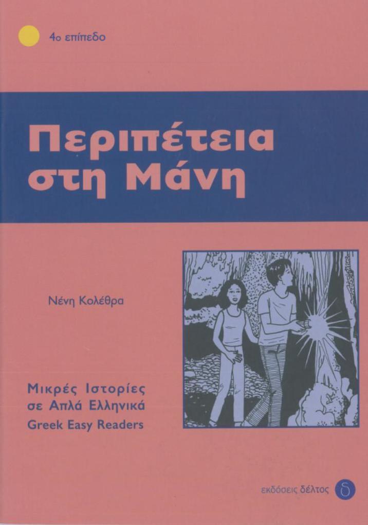 Peripetia sti Mani als Buch