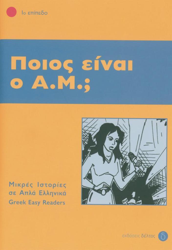 Pios ine o A. M als Buch