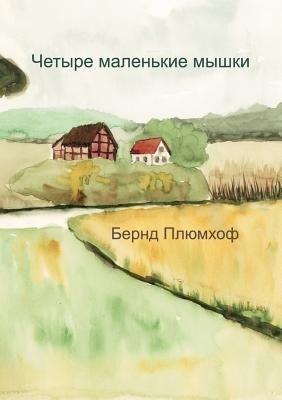 Cetyre malen'kie mycki als Buch