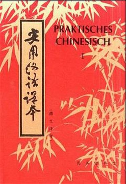Praktisches Chinesisch 1 als Buch