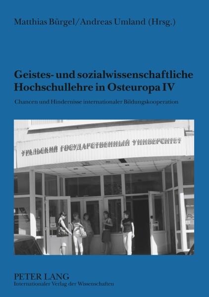 Geistes- und sozialwissenschaftliche Hochschullehre in Osteuropa IV als Buch