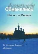 Ausgetauscht - mit 16 allein nach Russland; Obmenjalis - v 16 odna v Rossiju