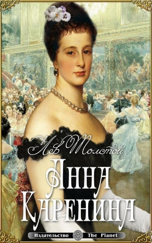 Anna Karenina (Russian Edition) als eBook