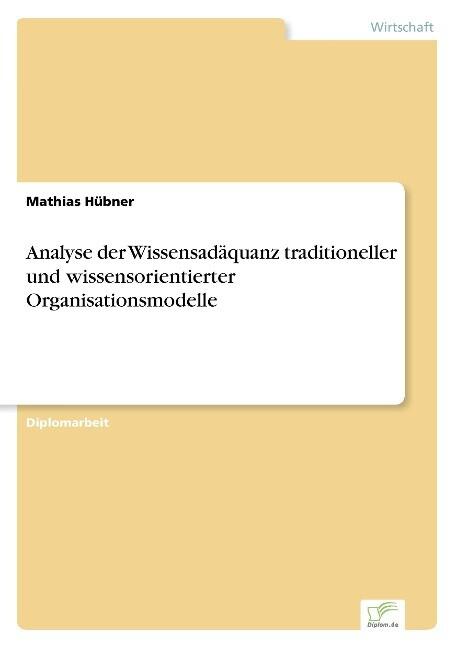 Analyse der Wissensadäquanz traditioneller und wissensorientierter Organisationsmodelle als Buch (gebunden)