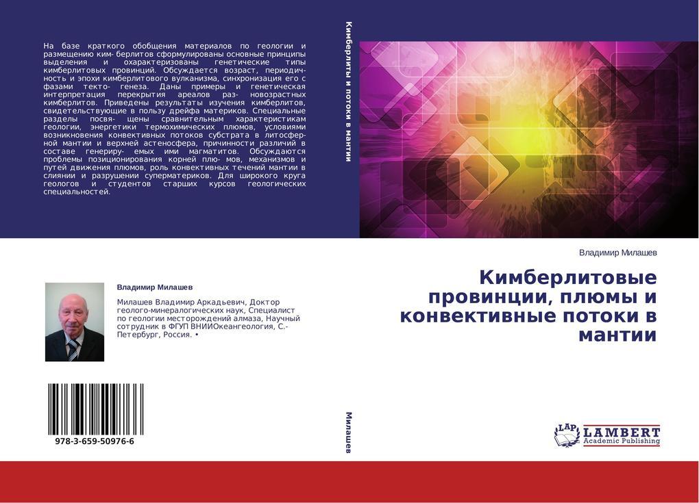 Kimberlitovye provincii, pljumy i konvektivnye potoki v mantii als Buch (gebunden)