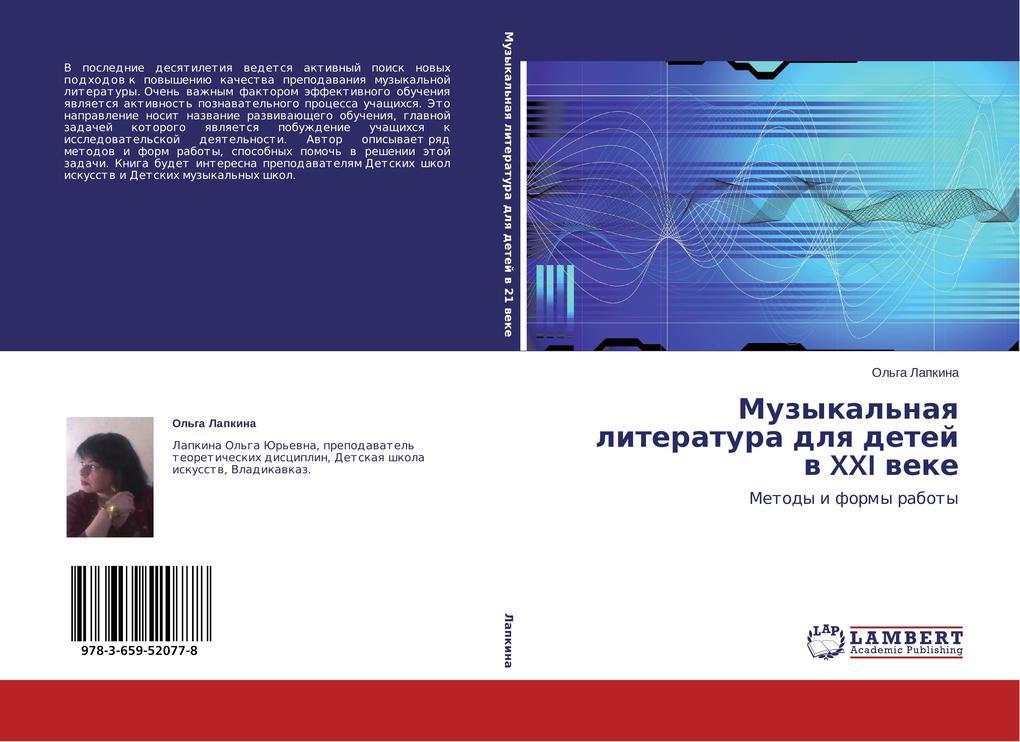 Muzykal'naya literatura dlya detej v XXI veke als Buch (gebunden)