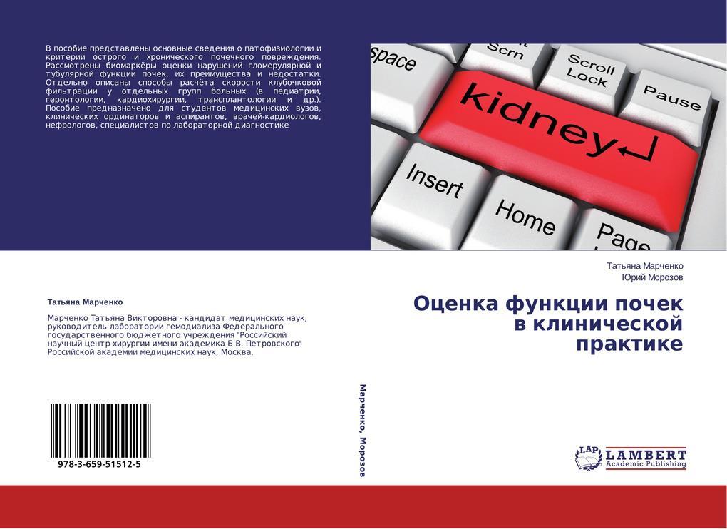Ocenka funkcii pochek v klinicheskoj praktike als Buch (gebunden)