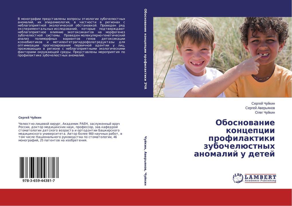 Obosnovanie koncepcii profilaktiki zubocheljustnyh anomalij u detej als Buch (gebunden)