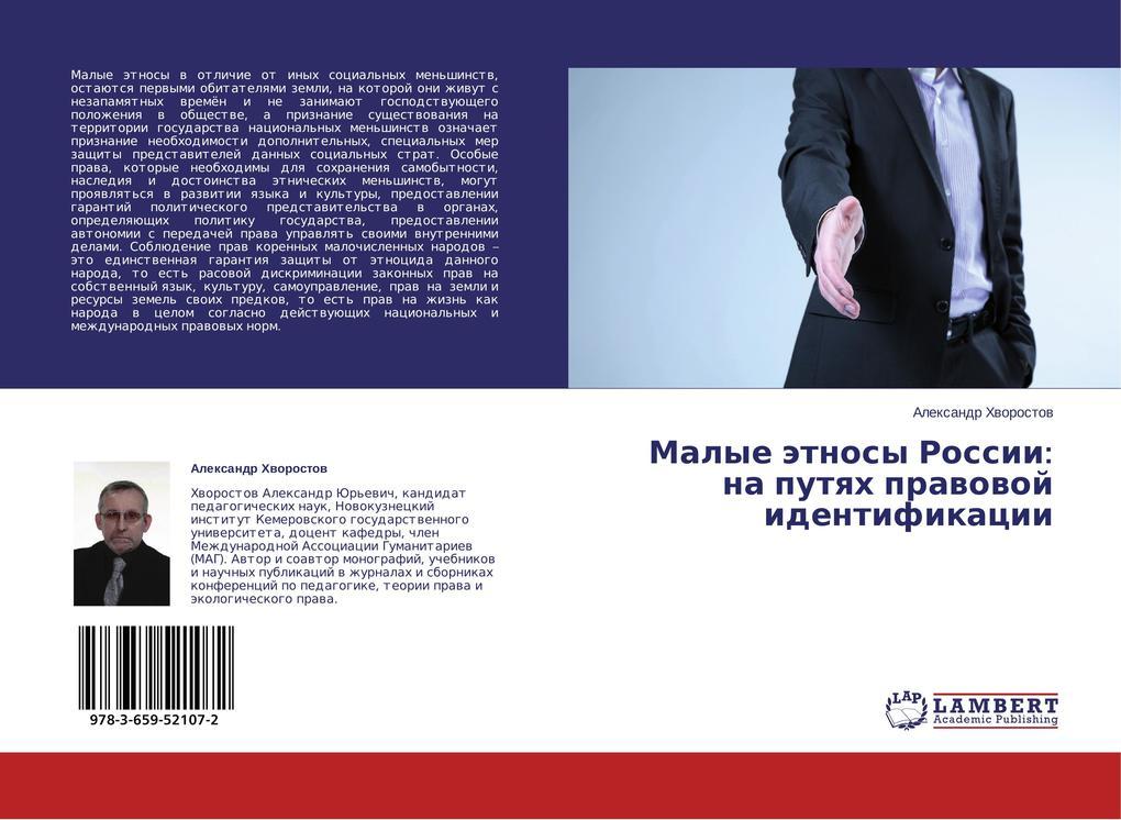Malye jetnosy Rossii: na putyah pravovoj identifikacii als Buch (gebunden)