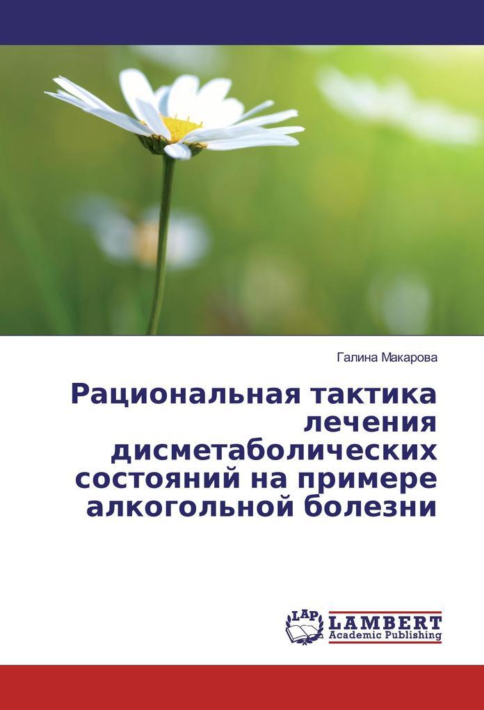 Racional'naya taktika lecheniya dismetabolicheskih sostoyanij na primere alkogol'noj bolezni als Buch (gebunden)