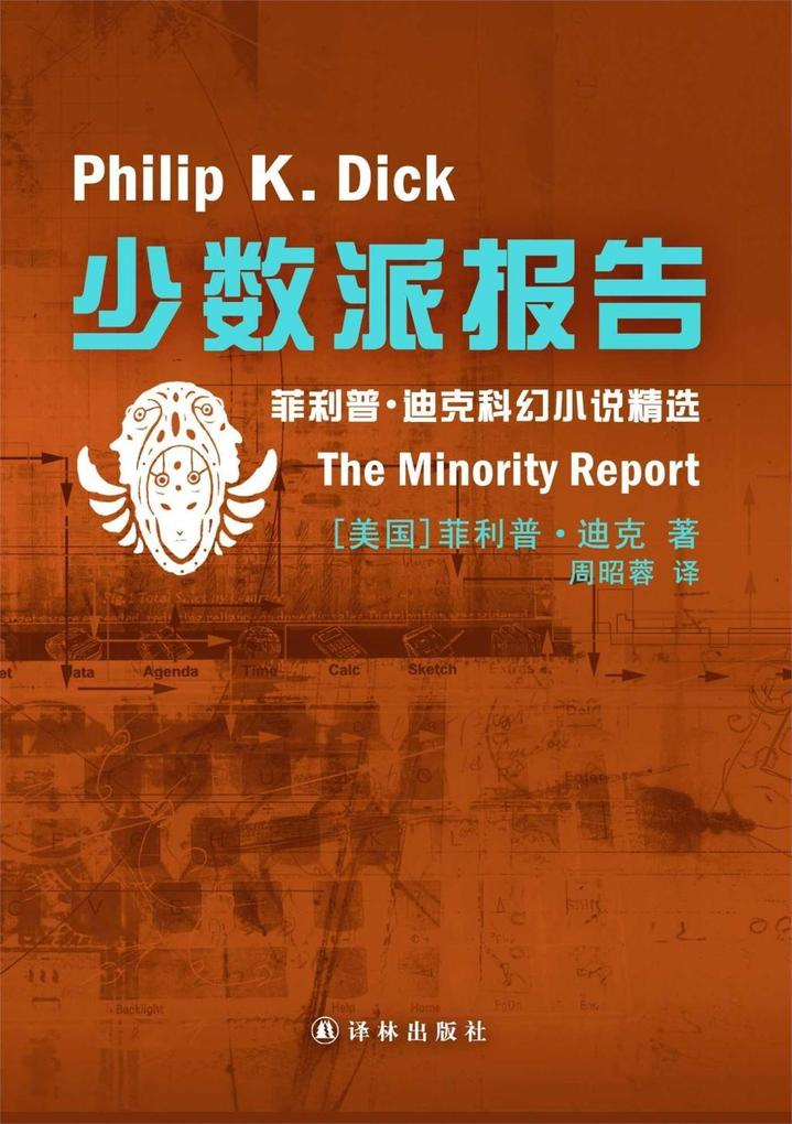The Minority Report (Mandarin Edition) als eBook epub