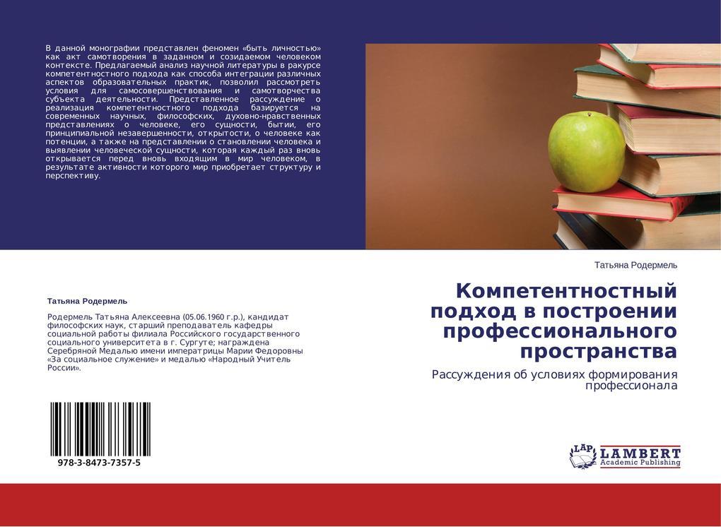 Kompetentnostnyy podkhod v postroenii professional'nogo prostranstva als Buch (gebunden)