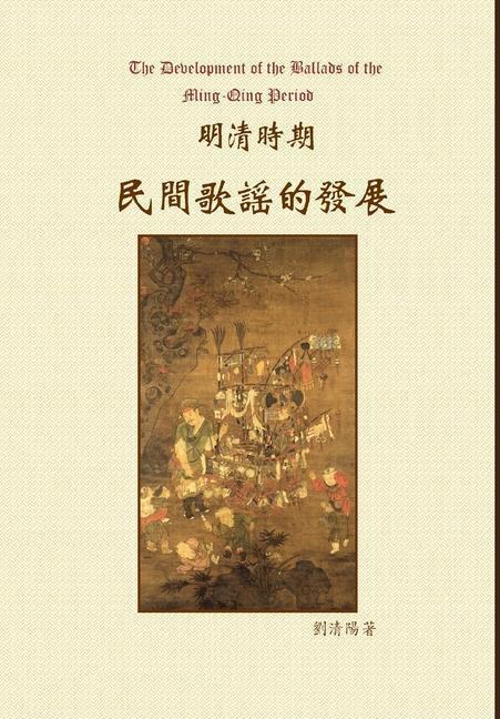 The Development of the Ballads of the Ming-Qing Period als Buch (gebunden)