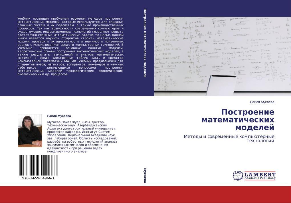 Postroenie matematicheskikh modeley als Buch (kartoniert)