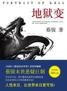 Cai Jun mystery novels: Hell