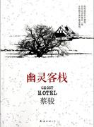 Cai Jun mystery novels: Ghost Inn