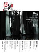 Cai Jun Mystery Magazine: Mystery World Longing