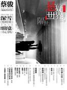 Cai Jun Mystery Magazine: Mystery World another lifetime