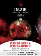 Cai Jun mystery novels: Human world volume 2:The resurrection of the night