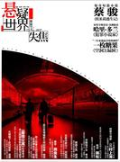 Cai Jun Mystery Magazine: Mystery World * Out of focus