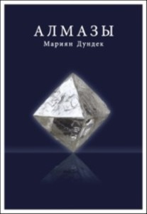 Diamonds - Russian Edition als eBook Download v...