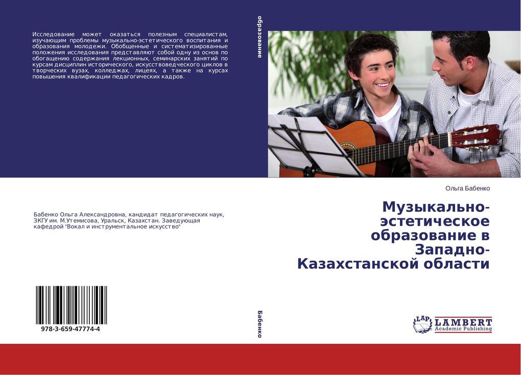 Muzykal'no-esteticheskoe obrazovanie v Zapadno-Kazakhstanskoy oblasti als Buch (gebunden)