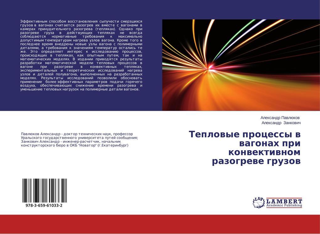 Teplovye protsessy v vagonakh pri konvektivnom razogreve gruzov als Buch (gebunden)