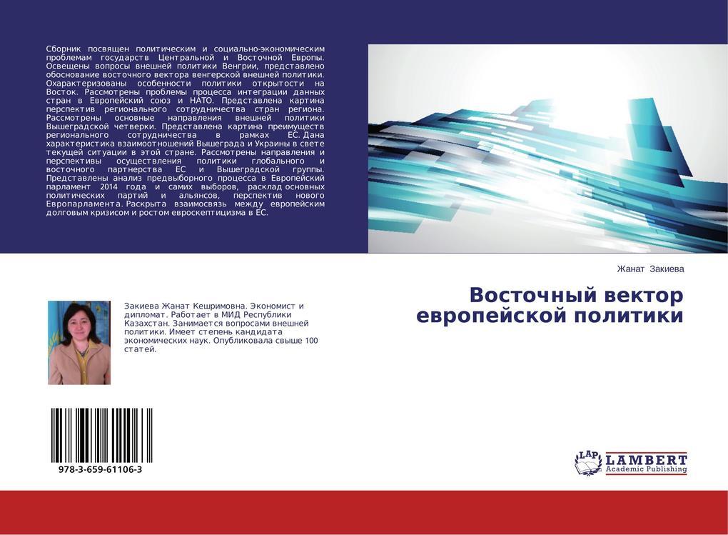 Vostochnyy vektor evropeyskoy politiki als Buch (gebunden)