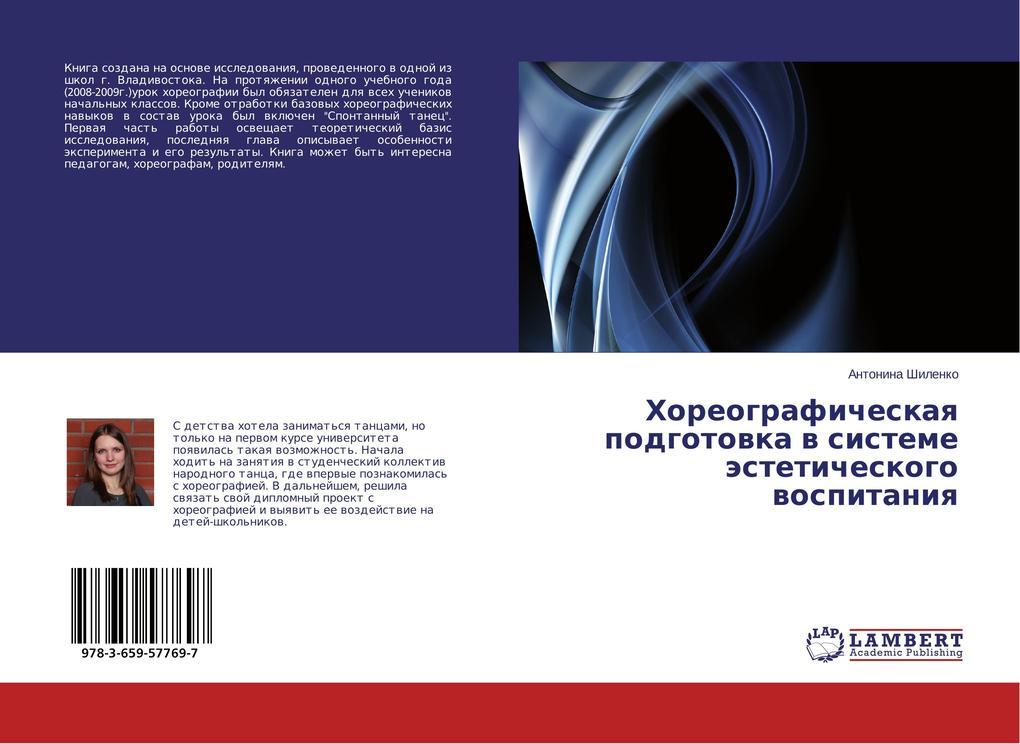 Khoreograficheskaya podgotovka v sisteme esteticheskogo vospitaniya als Buch (gebunden)