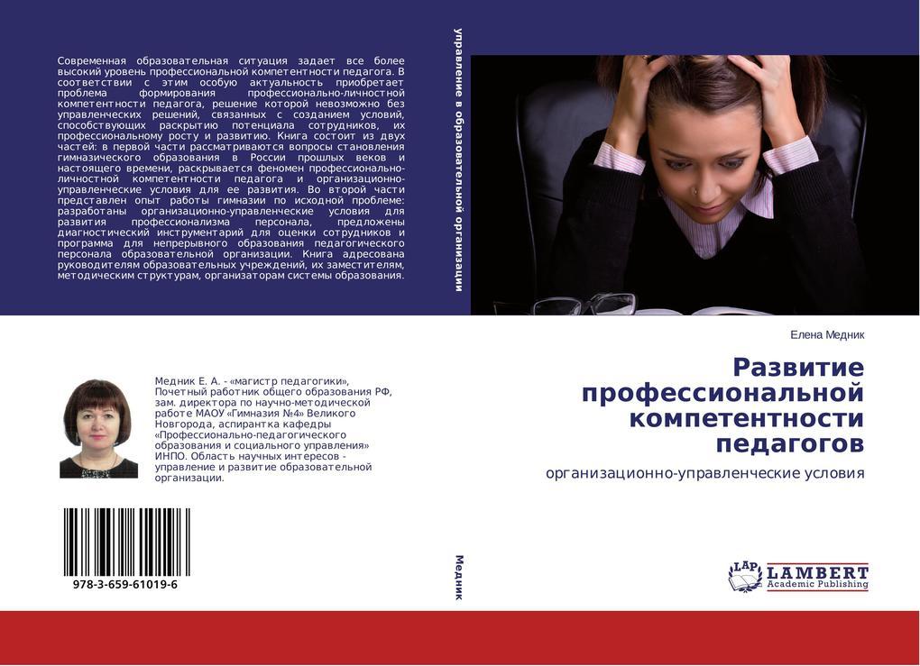 Razvitie professional'noy kompetentnosti pedagogov als Buch (gebunden)