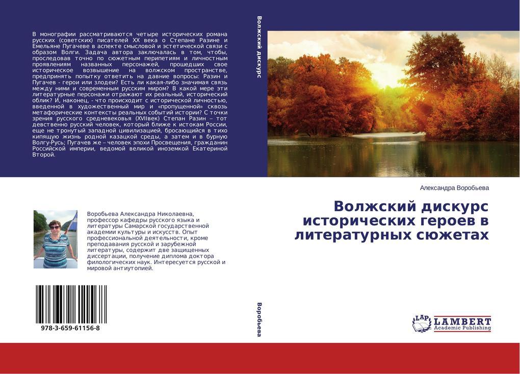 Volzhskiy diskurs istoricheskikh geroev v literaturnykh syuzhetakh als Buch (gebunden)