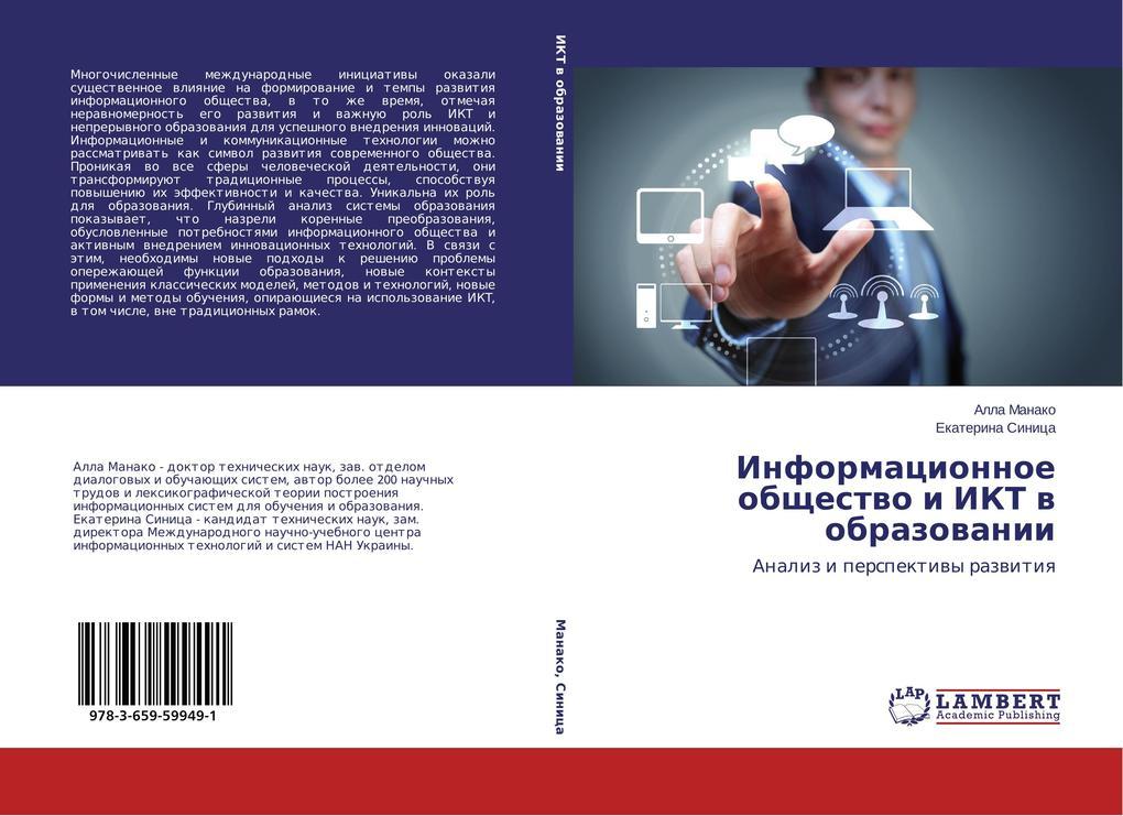 Informatsionnoe obshchestvo i IKT v obrazovanii als Buch (gebunden)