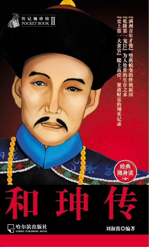 He Shen Biography als eBook pdf