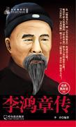 Biography of Li Hongzhang