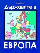 Durjavite V Evropa (Bulgarian) - ''''''''' ' ''''''