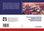 Etnicheskaya politika Pribaltiki na sovremennom etape evrointegratsii