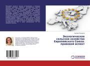 Ekologicheskoe sel'skoe khozyaystvo Evropeyskogo Soyuza: pravovoy aspekt