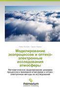 Modelirovanie ekoprotsessov i optiko-elektronnye issledovaniya atmosfery